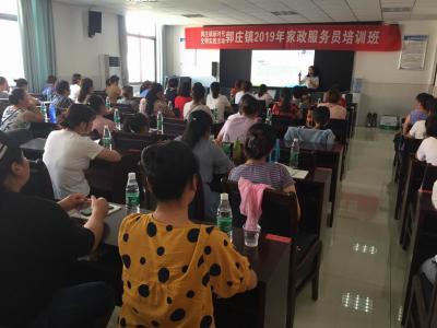 江苏省句容市郭庄镇计生协举办家政服务员培训班