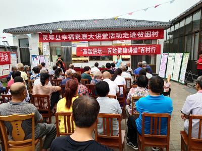 河北省灵寿县开展幸福家庭大讲堂走进贫困村活动