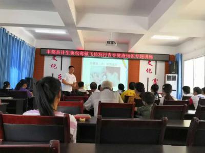 重庆市丰都县威廉希尔登录协助力脱贫攻坚,青春健康教育走进贫困村