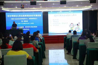 贵州省黔西南州启动秋冬季婴幼儿常见疾病预防知识专题系列讲座