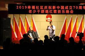 江苏省扬中市西来桥镇幸福社区举办老少干群唱红歌文艺晚会