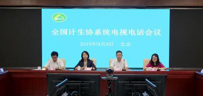 全国威廉希尔登录协系统传达学习贯彻《中国共产党农村工作条例》和三部门《关于服务乡村振兴 促进家庭健康行动的实施意见》精神