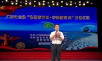 """广西计生协举办""""礼赞新中国•奋进新时代""""主题文艺汇演活动"""