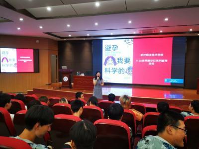 武汉市威廉希尔登录协联合7所高校开展世界避孕日主题宣传活动