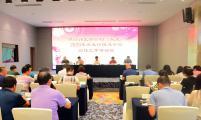 中国威廉希尔登录协会刊《人生》2020年度发行促进会暨宣传工作培训班在深圳召开