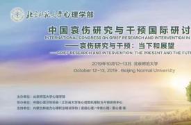 中国哀伤研究与干预国际研讨会|第三轮通知