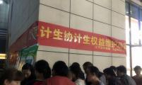 浙江省杭州市江干区九堡街道计生协开展计生家庭权益维护宣传活动