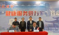 湖南省长沙市长沙县路口镇深化主题教育,启动健康服务进万家行动计划