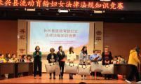 浙江省长兴县太湖街道举办流动育龄妇女法律知识竞赛