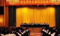 重庆市计划生育协会第四次会员代表大会召开