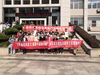 社区动员同防艾,健康中国我行动