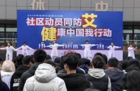 """江苏省镇江市开展""""世界艾滋病日""""进校园宣传活动"""