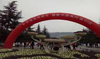 陕西省宝鸡市艾滋病宣传活动在渭滨区集中开展