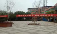 """湖南省衡山县计生协开展""""世界艾滋病日""""公益宣传活动"""