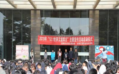 """云南省昆明市威廉希尔登录协""""12.1世界艾滋病日""""主题宣传周正式启动"""