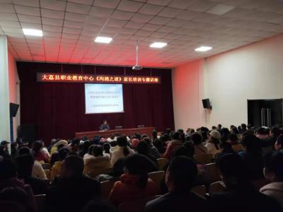 陕西省大荔县举办《沟通之道》家长培训专题讲座