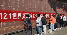 """云南省昆明市计生协开展""""12.1世界艾滋病日""""主题宣传活动周"""