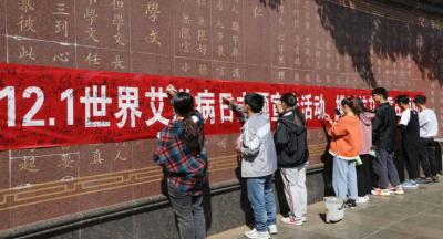 """云南省昆明市威廉希尔登录协开展""""12.1世界艾滋病日""""主题宣传活动周"""