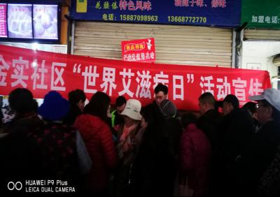 云南省昆明市盘龙区金辰街道威廉希尔登录协开展防艾宣传周活动
