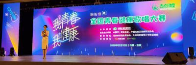 """""""我青春,我健康""""全国青春健康歌唱大赛总决赛在北京举行"""