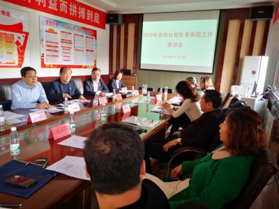 黑龙江省七台河市召开全市计划生育保险工作座谈会