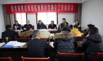 陕西省中共靖边县委第四巡察组巡察县威廉希尔登录协工作动员会