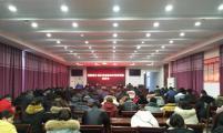 安徽省太和县关集镇召开计划生育家庭意外伤害保险工作部署会