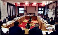浙江省威廉希尔登录协召开全省市级威廉希尔登录协会长座谈会