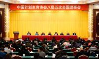 中国计生协八届五次全国理事会在京召开