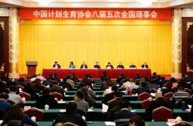 中国威廉希尔登录协八届五次全国理事会在京召开
