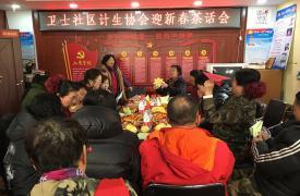 辽宁省沈阳市大东区上园街道卫士社区威廉希尔登录协举办迎新春茶话会