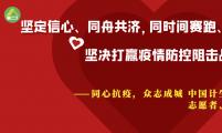 同心抗疫,众志成城——中国计生协致全国会员、志愿者、工作者的倡议书