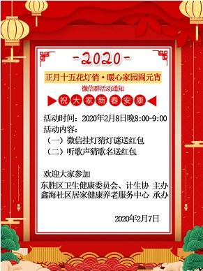 内蒙古自治区鄂尔多斯市东胜区威廉希尔登录协巧用微信开展暖心节日活动