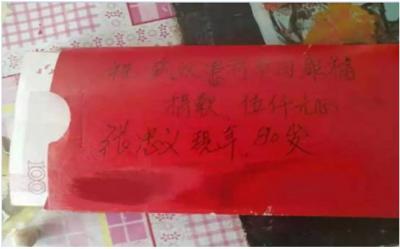 """内蒙古自治区乌拉特中旗80岁老党员、威廉希尔登录协会员交纳5000元特殊党费为武汉抗""""疫""""加油!"""
