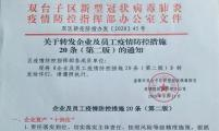 辽宁省盘锦市红旗街道威廉希尔登录协:助力企业复工复产