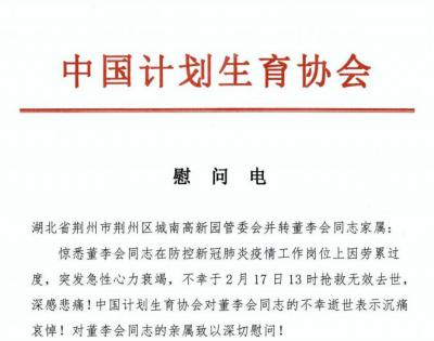 中国计划生育协会就董李会同志逝世致慰问电并送去慰问金