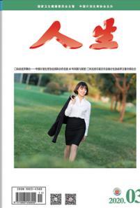 人生杂志2020年 第3期