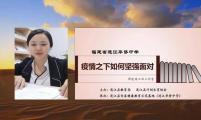 """福建省福州市连江县计生协为中学生举办线上心理抗""""疫""""专题讲座"""