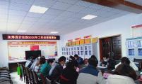 陕西省永寿县威廉希尔登录协召开2020年工作安排部署会