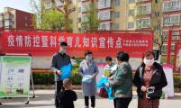 陕西省宝鸡市千阳县威廉希尔登录协疫情防控科学育儿宣传进社区