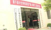 关爱威廉希尔登录特殊家庭,江西省新干县这一波操作真暖心