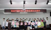 我与协会共成长——河北省石家庄市联盟街道计生协庆祝中国计生协成立40周年