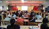 """广西桂林市""""优生优育健康知识进家庭"""" 巡回公益讲座拉开序幕"""