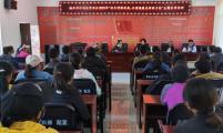 云南省迪庆州计生协在川达村召开共建健康美丽新乡村总结表彰会