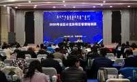 内蒙古自治区计生协项目管理培训班在呼和浩特市举办