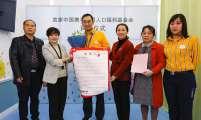 中国人口福利基金会、湖北省计生协携手宜家中国举办爱心捐赠活动