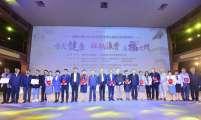 健康中国行动——2020家庭健康主题推进活动走进福建