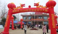湖南省祁阳县举办2020年家庭健康知识大赛