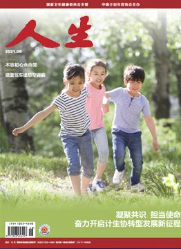 人生杂志2021年 第08期