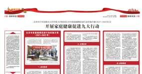 【健康中国行动·健康家庭】开展家庭健康促进九大行动